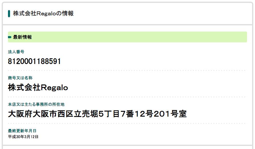国税庁法人登録:株式会社Regalo
