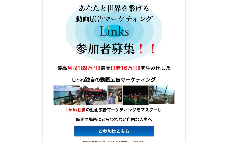 Links動画広告マーケティング