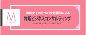 M-LEARNING CONSULTANT
