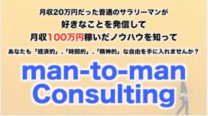 堀場マンツーマンコンサルティング