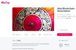 Asia Blockchain Association