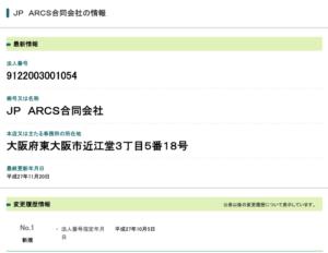 国税庁_JPARCS