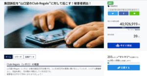"""集団訴訟を""""山口望のClub Regalo""""に対して起こす!被害者続出!"""