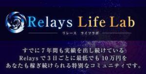 Relays Life Lab