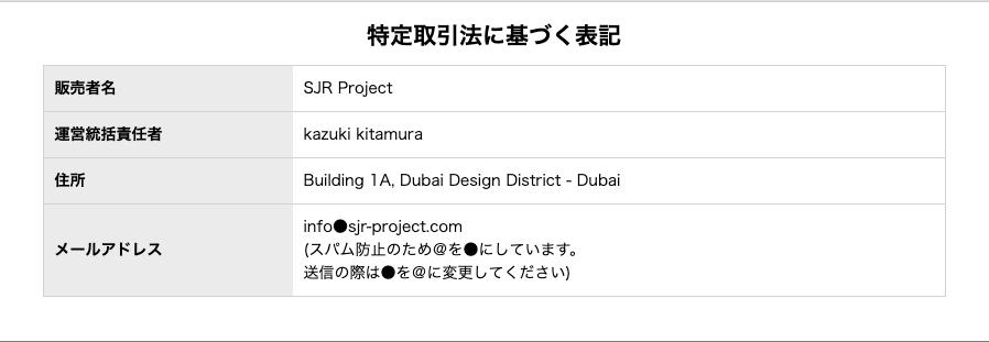 SJRプロジェクトの特商法の画像