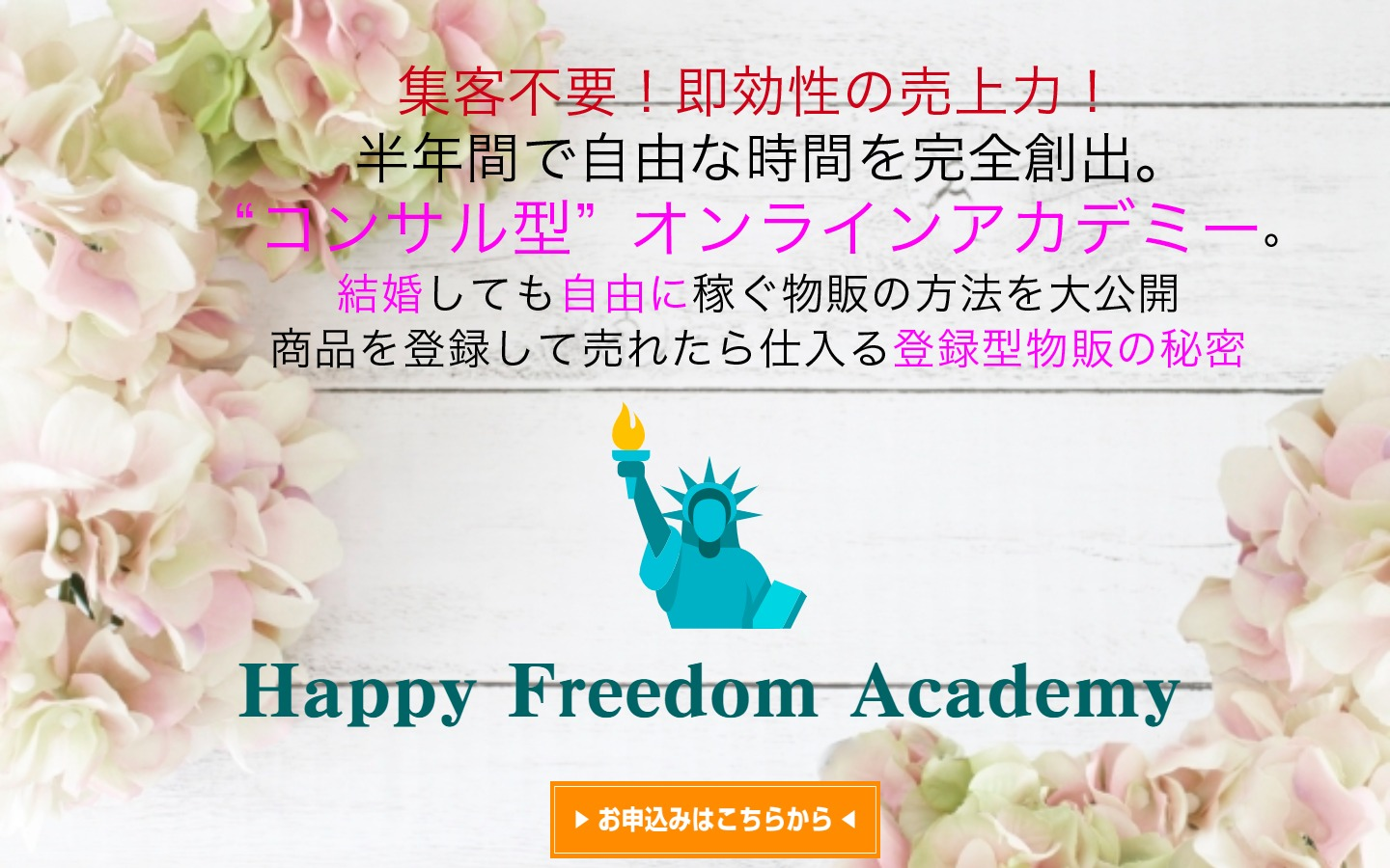 Happy Freedom Academy 山崎優子