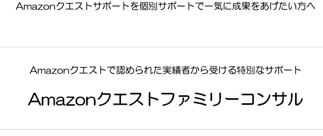 Amazonクエストファミリーコンサル松 船田正史